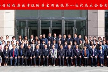 共青团opebet体育官网 第一次代表大会胜利召开