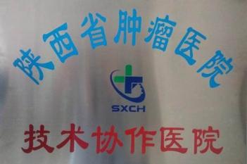 陕西省肿瘤医院协作医院