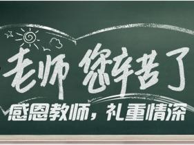 庆祝教师节宣传片(2018)