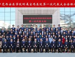 中国共产党opebet体育官网第一次代表大会胜利召开