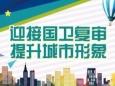 国家卫生城市技术指导手册