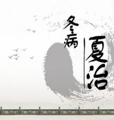 """【福利】三伏天三伏贴,""""冬病夏治""""正当时,约起来..."""