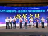 """喜报丨西安医学院附属宝鸡医院荣膺""""最具成长力中国医院改革之星""""殊荣"""
