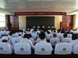 我院召开第二个纪律教育学习宣传活动动员会
