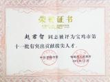"""热烈祝贺我院超声医学科赵君智主任荣获""""宝鸡市有突出贡献拔尖人才""""称号"""