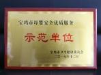 """喜讯!西安医学院附属宝鸡医院获批全市""""母婴安全优质服务示范单位"""""""