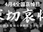 山河已无恙,逝者请安息——西安医学院附属宝鸡医院举行哀悼活动