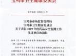 """喜讯!opebet体育官网获评""""宝鸡市2019年度药品安全监测工作先进单位"""""""