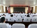 我院召开赵正永严重违纪违法案以案促改工作动员大会