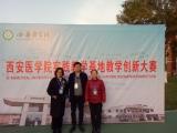 我院组织教师参加西安医学院实践教学基地教学创新大赛
