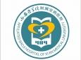 医院等级评审应知应会(2020年12月)