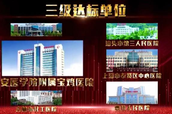 我院通过国家三级医院PCCM项目认证