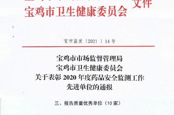 """我院荣获""""2020年度药品安全监测报告质量优秀单位""""称号"""
