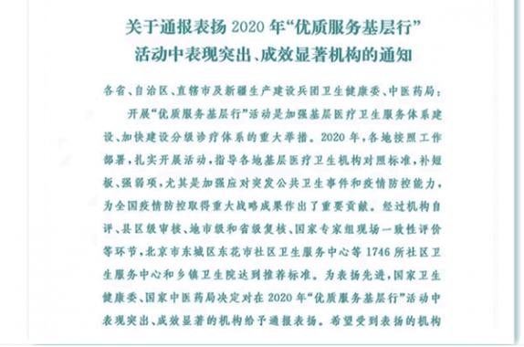 """喜讯丨西安医学院附属宝鸡医院姜谭分院获全国""""优质服务基层行""""活动通报表彰"""