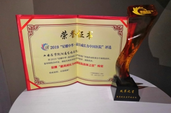 最具成长力中国医院改革之星