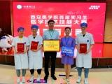 喜讯丨我院在学校首届实习学生医学技术技能大赛中喜获佳绩