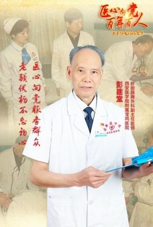 【医心向党 百年百人】彭建堂:老骥伏枥不忘初心 医心向党服务群众